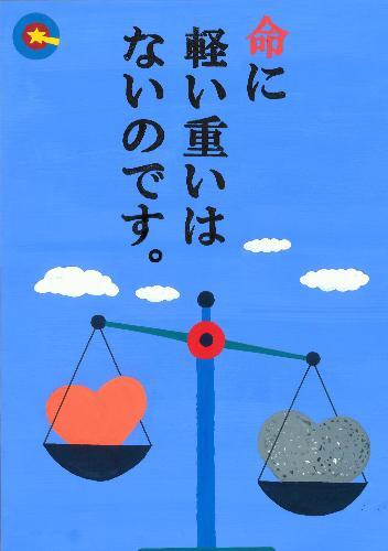 ポスター 言葉 人権 大阪府人権教育研究協議会(大人教)ホームページ